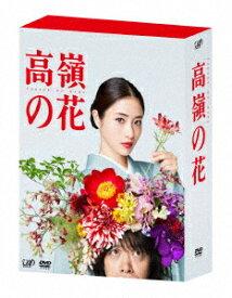 高嶺の花 DVD−BOX