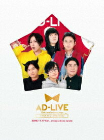 「AD−LIVE 10th Anniversary stage〜とてもスケジュールがあいました〜」11月17日公演