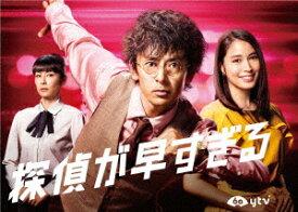 探偵が早すぎる DVD−BOX