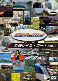 近鉄を愛するすべての人にささぐ 近鉄Rail Go! Vol.1