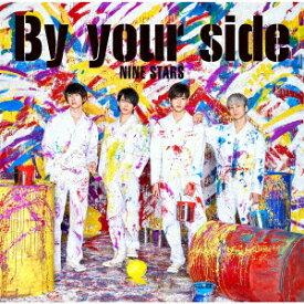 九星隊/By your side(通常盤)