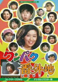 昭和の名作ライブラリー 第39集 ワンパク番外地 コレクターズDVD<デジタルリマスター版>