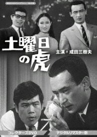 昭和の名作ライブラリー 第40集 土曜日の虎 コレクターズDVD<デジタルリマスター版>
