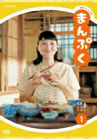 連続テレビ小説 まんぷく 完全版 DVD BOX1