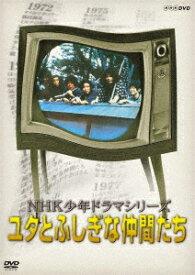 NHK少年ドラマシリーズ ユタとふしぎな仲間たち