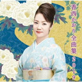 香西かおり/香西かおり全曲集2019