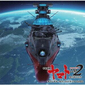 アニメ『宇宙戦艦ヤマト2202 愛の戦士たち』オリジナルサウンドトラック vol.2