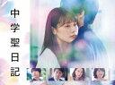 中学聖日記 DVD−BOX