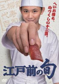 「江戸前の旬」 DVD−BOX