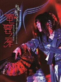 和楽器バンド 大新年会2019さいたまスーパーアリーナ2days 〜竜宮ノ扉〜(初回生産限定盤)