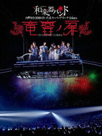 和楽器バンド 大新年会2019さいたまスーパーアリーナ2days 〜竜宮ノ扉〜(通常盤)