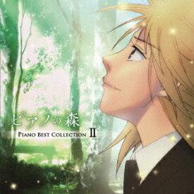 オムニバス/「ピアノの森」Piano Best Collection II