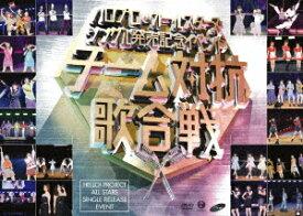 オムニバス/ハロプロ・オールスターズ シングル発売記念イベント 〜チーム対抗歌合戦〜