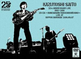 斉藤和義/KAZUYOSHI SAITO 25th Anniversary Live1993−2018 25<26〜これからもヨロチクビーチク〜Live at 日本武道館 2018.09.07(初回限定盤)