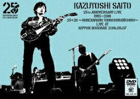斉藤和義/KAZUYOSHI SAITO 25th Anniversary Live1993−2018 25<26〜これからもヨロチクビーチク〜Live at 日本武道館 2018.09.07(通常盤)