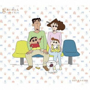 あいみょん/ハルノヒ(初回限定盤「クレヨンしんちゃん」コラボスリーブケース仕様)