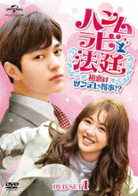 ハンムラビ法廷〜初恋はツンデレ判事!?〜 DVD−SET1