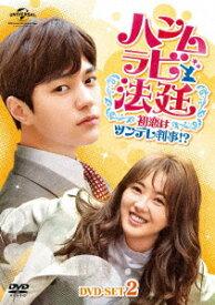 ハンムラビ法廷〜初恋はツンデレ判事!?〜 DVD−SET2