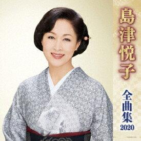 島津悦子/島津悦子全曲集2020