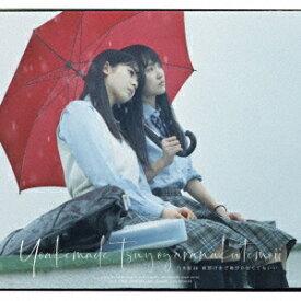 乃木坂46/夜明けまで強がらなくてもいい(TYPE−B)(Blu−ray Disc付)