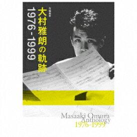 オムニバス/作編曲家 大村雅朗の軌跡 1976−1999(完全生産限定盤)
