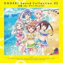 ONGEKI Sound Collection 02「最強 the サマータイム!!!!!」