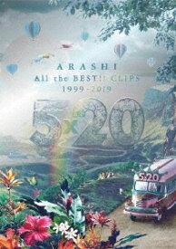 嵐/5×20 All the BEST! CLIPS 1999−2019(初回限定盤)