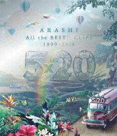 嵐/5×20 All the BEST! CLIPS 1999−2019(初回限定盤)(Blu−ray Disc)