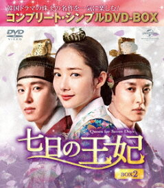 七日の王妃 BOX2<コンプリート・シンプルDVD‐BOX5,000円シリーズ>【期間限定生産】