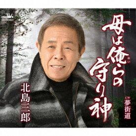 北島三郎/母は俺(おい)らの守り神