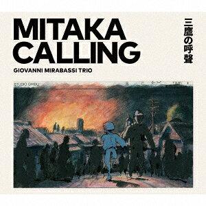 ジョバンニ・ミラバッシ/MITAKA CALLING −三鷹の呼聲−