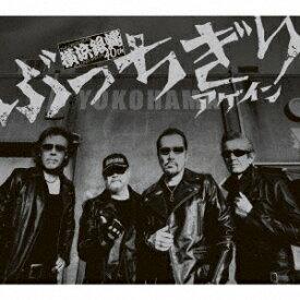横浜銀蝿40th/ぶっちぎりアゲイン(初回限定盤:ろ薫'狼琉盤)(DVD付)