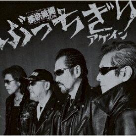 横浜銀蝿40th/ぶっちぎりアゲイン(夜露死苦盤)