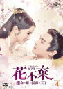 花不棄<カフキ>−運命の姫と仮面の王子− DVD−SET4