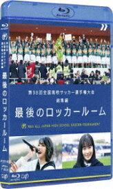 /第98回 全国高校サッカー選手権大会 総集編 最後のロッカールーム(Blu−ray Disc)