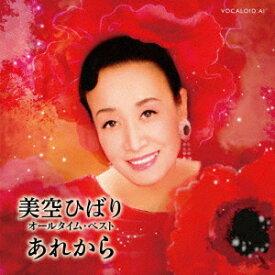 美空ひばり/美空ひばり オール・タイム・ベスト 〜あれから〜(DVD付)