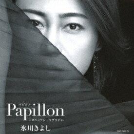 氷川きよし/パピヨン−ボヘミアン・ラプソディ−(Aタイプ)(初回完全限定スペシャル盤)(DVD付)