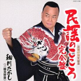 細川たかし(三橋美智貴)/民謡のこころ・完全盤