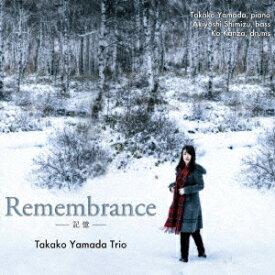山田貴子Trio/Remembrance − 記憶 −