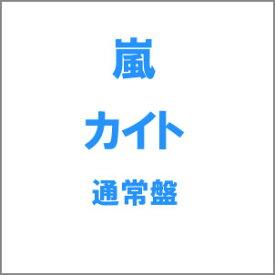 嵐/カイト(通常盤)