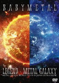 BABYMETAL/LEGEND − METAL GALAXY(METAL GALAXY WORLD TOUR IN JAPAN EXTRA SHOW)