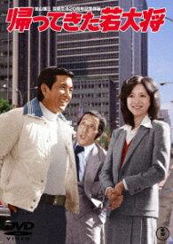 帰ってきた若大将【東宝DVD名作セレクション】
