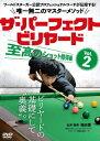 福田豊/ザ・パーフェクト・ビリヤード Vol.2