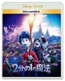 2分の1の魔法 MovieNEX(ブルーレイ+DVD+デジコピ+MovieNEXワールド)