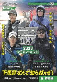ルアーマガジン・ザ・ムービーDX vol.34 陸王2020 シーズンバトル01 春・初夏編