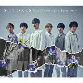SixTONES/僕が僕じゃないみたいだ(初回盤B)(DVD付)