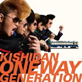 氣志團/Oneway Generation