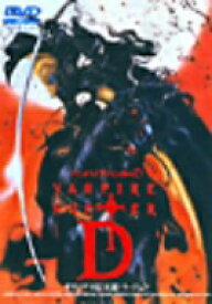 バンパイアハンターD(オリジナル日本語バージョン)