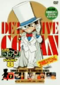 名探偵コナン PART8 Vol.7