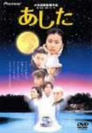 大林宣彦DVDコレクション あした デラックス版